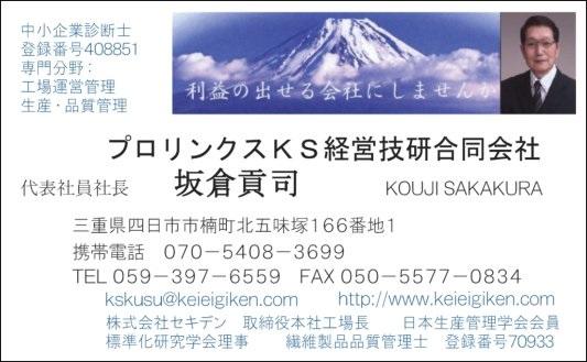 プロリンクスKS経営技研合同会社